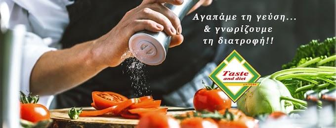Η Taste and Diet παρέχει συμβουλές διαιτολογίας