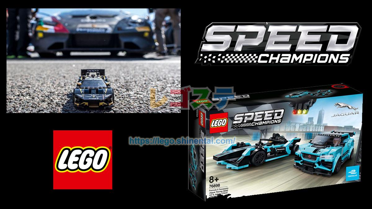 2020年LEGOスピードチャンピオン新製品一覧:ランボルギーニ、パナソニック・ジャガー