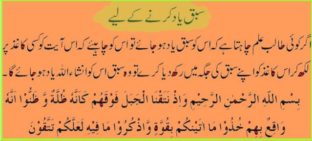 Sabaq yaad Karne Ke Liye Wazifa