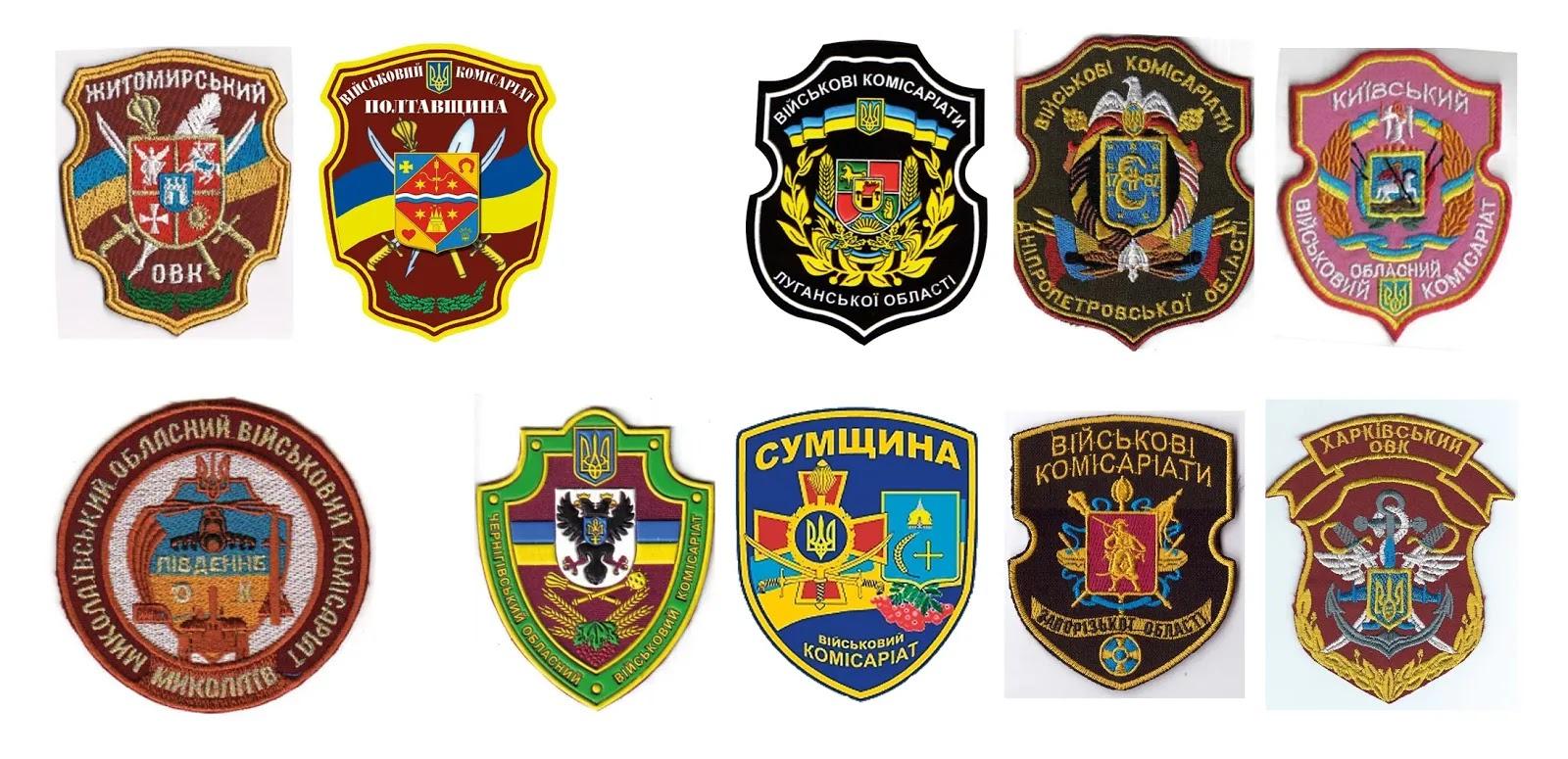 Герб і прапор області як основа для символіки  реформованих військових комісаріатів