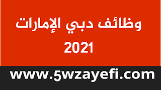 وظائف دبي اﻹمارات 2021
