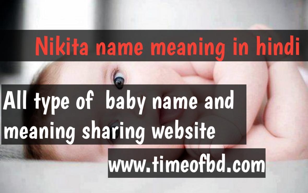 nikita name meaning in hindi,nikita ka meaning, nikita meaning in hindi dictionary, meaning of nikita in hindi
