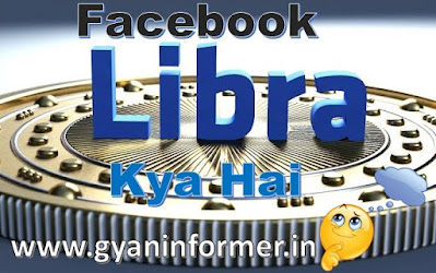 Facebook Libra Coin Kya Hai - CryptoCurrency Kya Hai