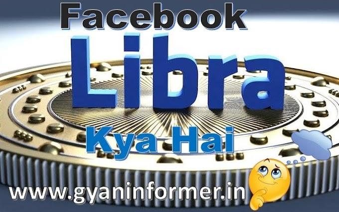 Facebook Libra Coin Kya Hai - CryptoCurrency Kya Hai