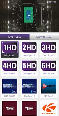تحميل تطبيق Walid TV لمشاهدة كل قنوات العالم الرياضية