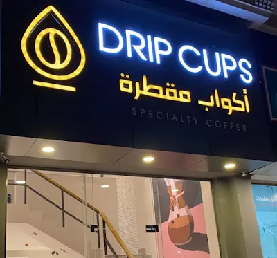 كافيه دريب كوبز Drip cups الخبر | المنيو ورقم الهاتف والعنوان