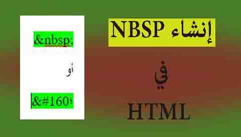إنشاء NBSP في HTML بسهولة مع تعريفه