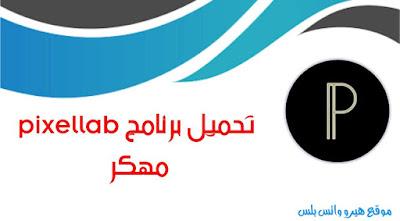 تحميل بكسل لاب الأسود pixellab black معدل النسخة المميزة مع أكثر من 3000 خط عربي احترافي