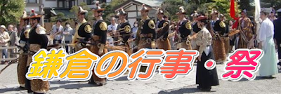 鎌倉の行事・祭・イベント