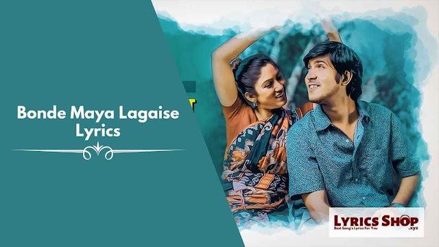 [ Full Lyrics ] Bonde Maya Lagaise (বন্দে মায়া লাগাইছে) Lyrics | Shah Abdul Karim | LyricsShop