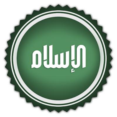 معنى الاسلام  متى نشأ الاسلام  شرح تعريف الاسلام  ما هو الاسلام الصحيح  معلومات عن الاسلام  تعريف الاسلام للاطفال  بحث عن الدين الاسلامي  معنى الاسلام في القران