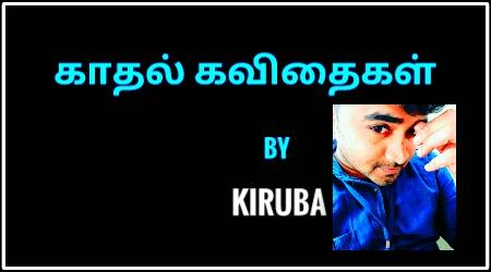 காதல் கவிதைகள் | kadhal kavithaigal