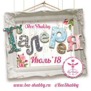 http://www.bee-shabby.ru/2018/07/blog-post_16.html