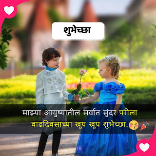 Birthday Wishes For Girlfriend In Marathi