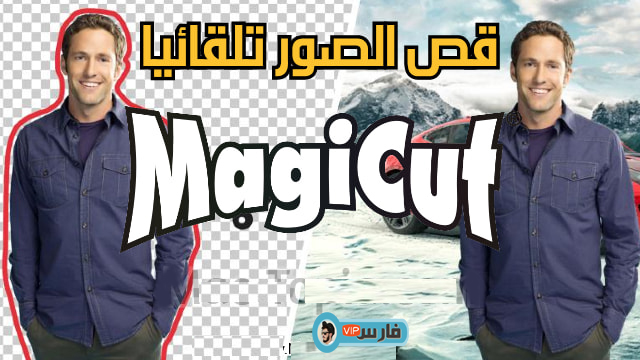 ,تنزيل برنامج MagiCutبرنامج MagiCut,تنزيل برنامج MagiCut,تطبيق MagiCut
