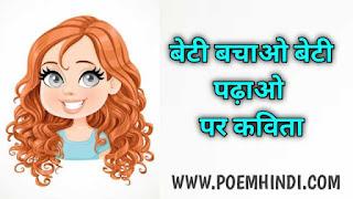 Poem on Beti bachao Beti Padhao in Hindi language