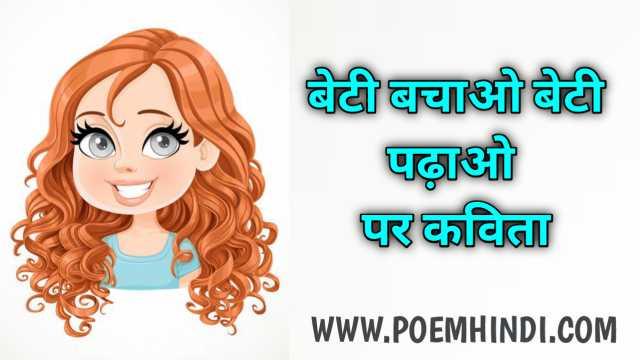 बेटी पढ़ाओ बेटी बचाओ पर कविता|  Poem on Beti Bachao Beti Padhao in Hindi