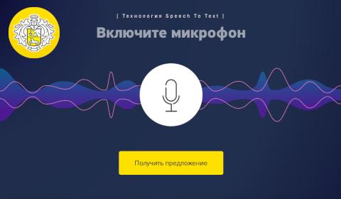 Tinkoff VoiceKit