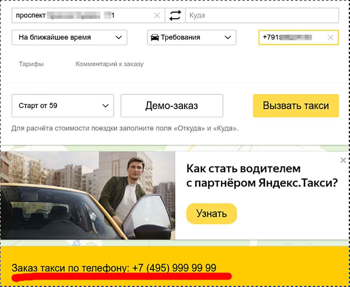 Яндекс Go Такси телефон