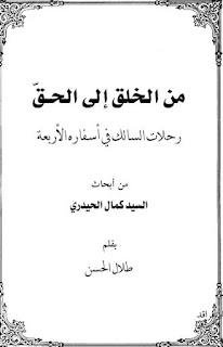 تحميل كتاب من الخلق الى الحق - كمال الحيدري pdf