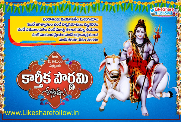 Karthika-pournami-greetings-wishes-images-in-Telugu
