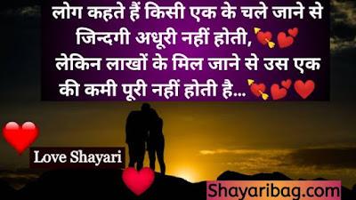 I Love You Baby Shayari In Hindi