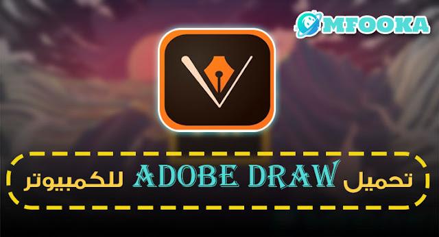 تحميل برنامج Adobe Draw للكمبيوتر