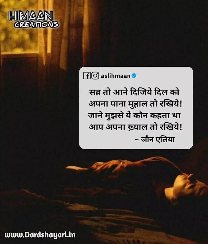 Dard Shayari | Aap Apna Khayal To Rakhiye | Sad Shayari In Hindi For Heart Broken