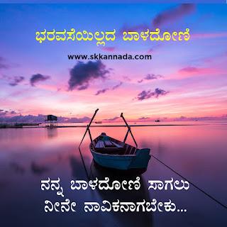 Life Boat Love Kavanagalu in Kannada