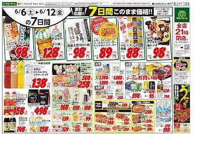 6月6日〜6月12日 マミーマート/弥十郎店