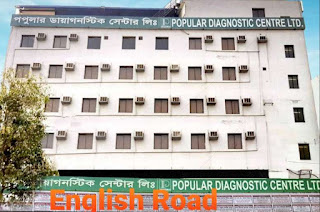 Popular diagnostic center English Road Dhaka