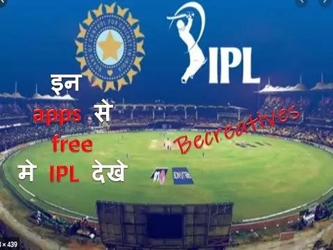 IPL live free मे कैसे देखे 2021/ Free IPL app