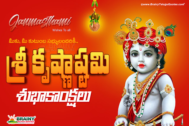 happy krishnasthami greetings in telugu, telugu trending krishnaastami wallpapers quotes