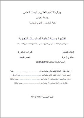 مذكرة ماجستير: الفاتورة وسيلة شفافية للممارسات التجارية PDF