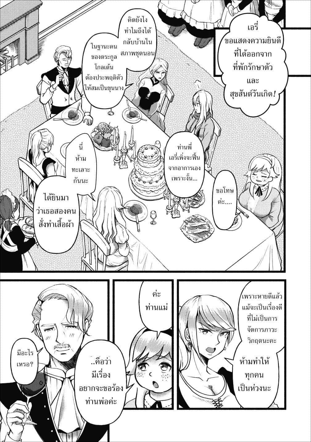 อ่านการ์ตูน Ellie Golden to Itazurana Tenkan Busu de Debu Demo Ikemen Elite ตอนที่ 3 หน้าที่ 25