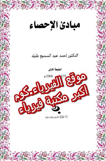 pdf كتاب مبادئ الاحصاء PDF