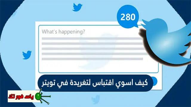 أفضل الطرق اقتباس التغريدة على تويتر Twitter 2021