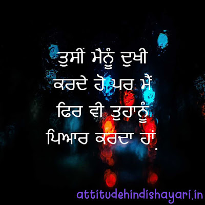 Top 55+ Sad Status in Punjabi For facebook & instagram