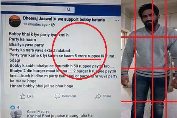 some-fake-people-asking-donation-for-bobby-kataria-yuva-ekta-party