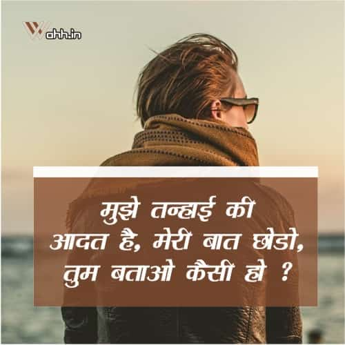 Tanhai Shayari  in Hindi Font