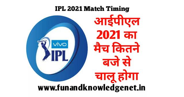 Vivo IPL 2021 Ka Match Kitne Baje Se Chalu Hoga - वीवो आईपीएल 2021 का मैच कितने बजे चालू होगा