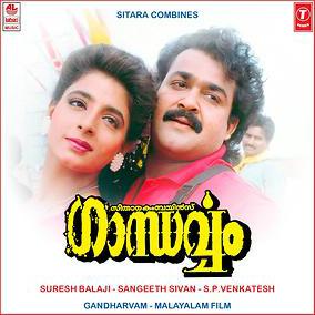 gandharvam, gandharvam movie, gandharvam songs, gandharvam movie songs, gandharvam full movie, gandharvam film, gandharvam malayalam movie actress name, gandharvam comedy, mallurelease