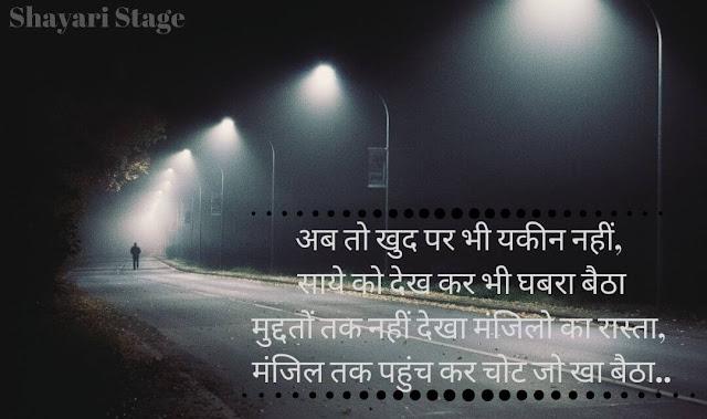 Latest Dard Bhari Shayari images