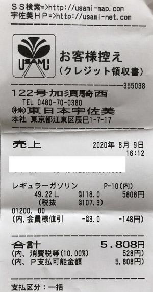 東日本宇佐美 122号加須騎西SS 2020/8/9 のレシート