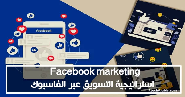 facebook-marketing-rtecharabic