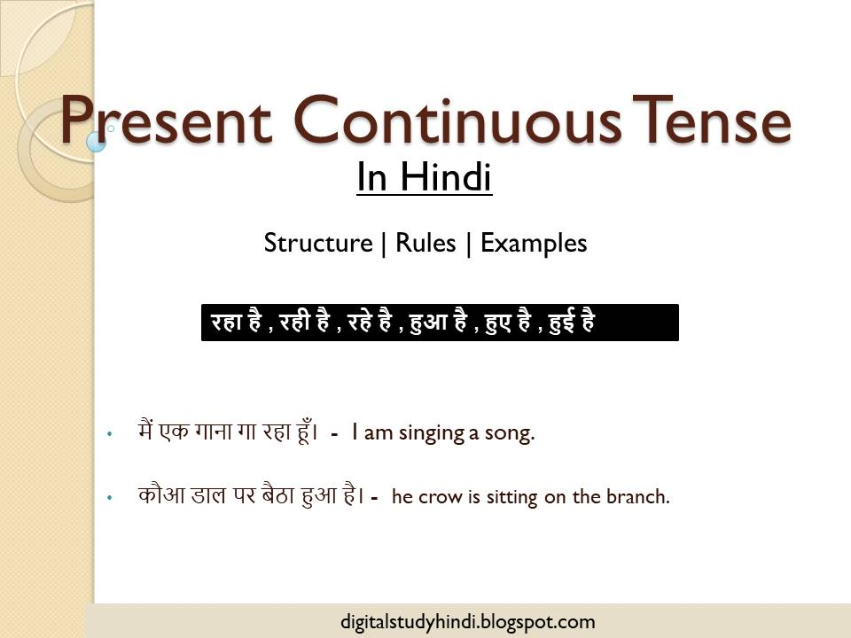 Use-of-present-continuous-tense-in-hindi