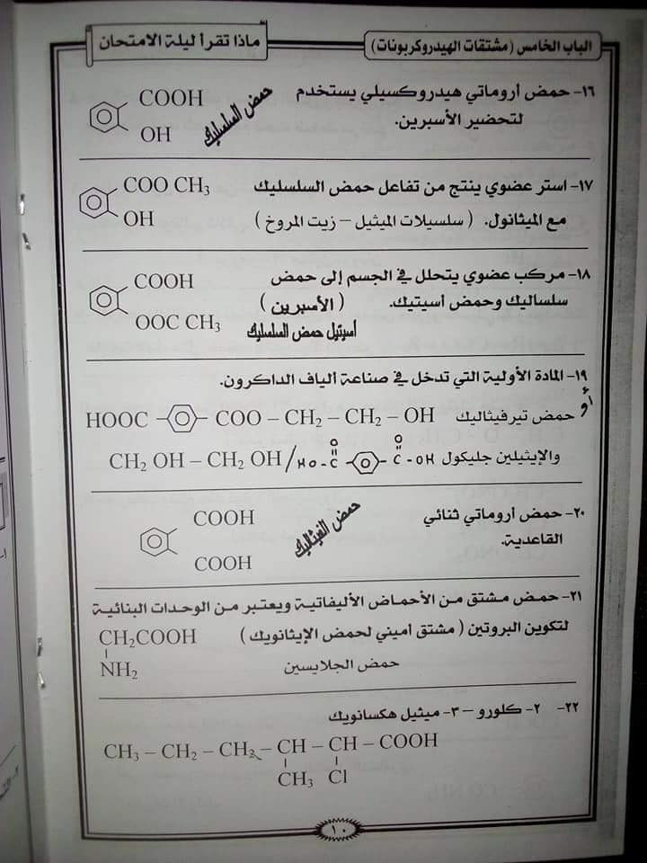 أفضل مراجعة كيمياء عضوية للصف الثالث الثانوي  11