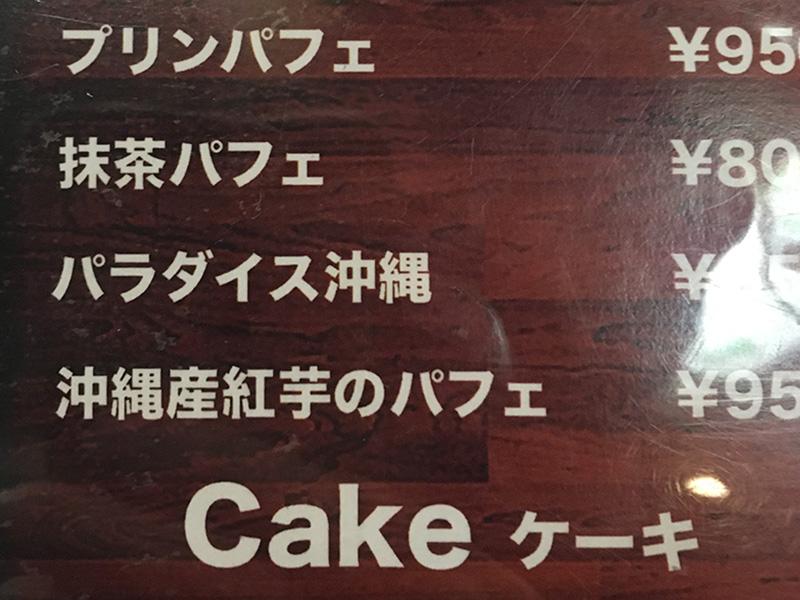 JR京浜東北線埼玉県大宮駅東口から徒歩5分ほどにある純喫茶『カフェ&デリ伯爵邸』の謎メニュー「パラダイス沖縄」