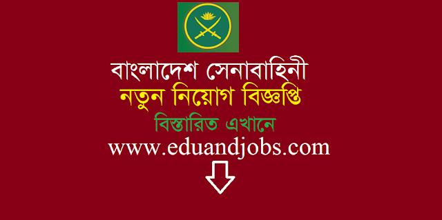 বাংলাদেশ সেনাবাহিনী নতুন নিয়োগ বিজ্ঞপ্তি  [Army Job Circular 2020]