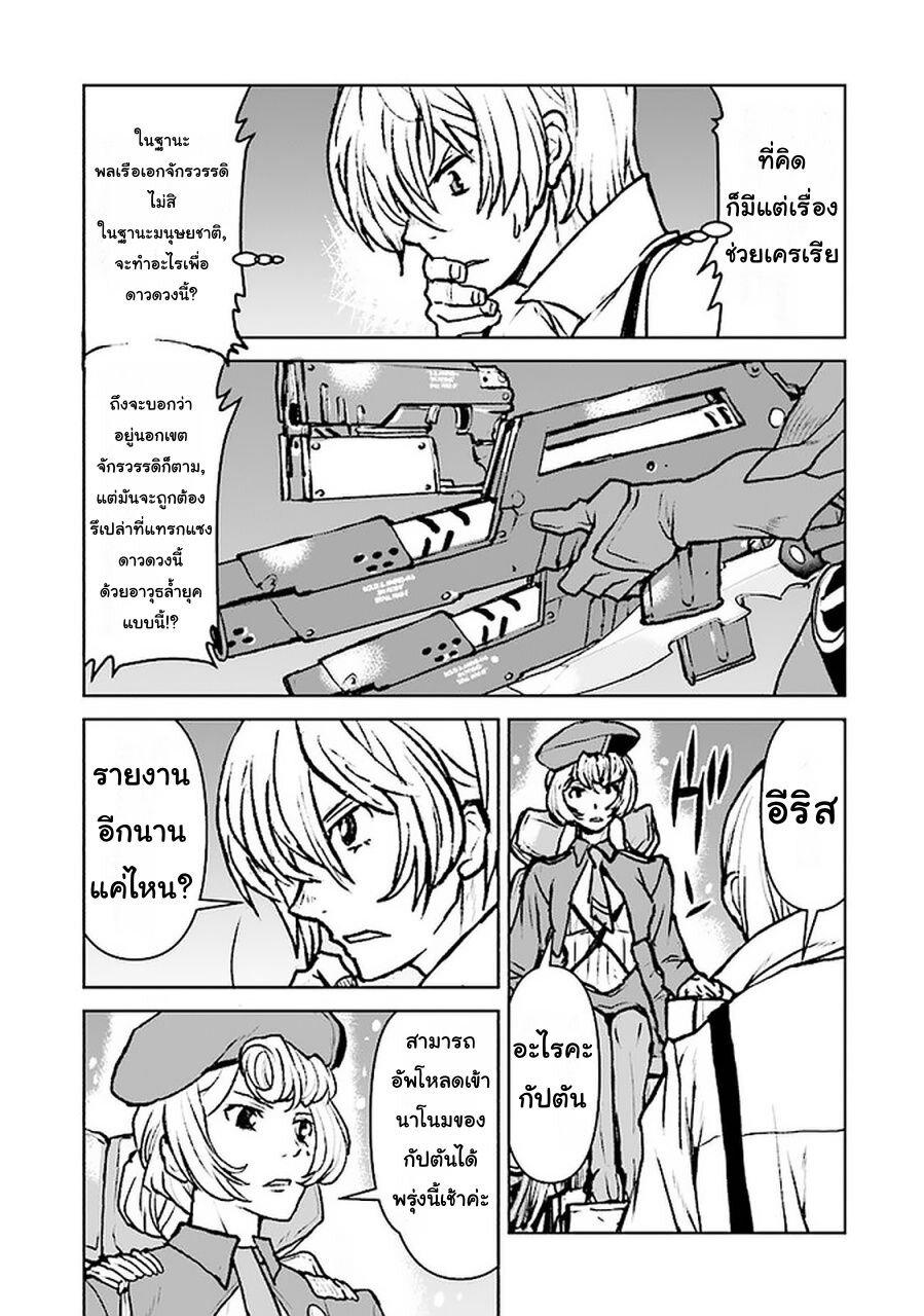 อ่านการ์ตูน The Galactic Navy Officer Becomes an Adventurer ตอนที่ 18 หน้าที่ 21